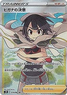 ポケモンカードゲーム S7R 079/067 ヒガナの決意 サポート (SR スーパーレア) 拡張パック 蒼空ストリーム