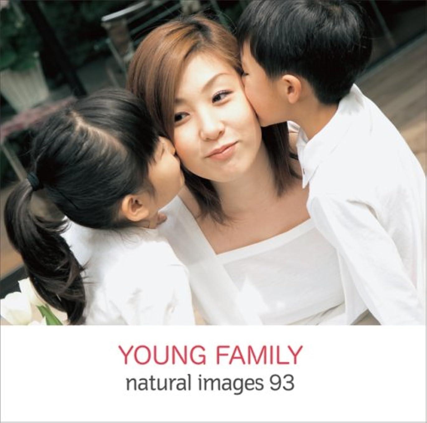 相互接続マット受取人natural images Vol.93 Young Family