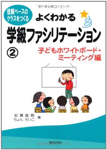 よくわかる学級ファシリテーション②―子どもホワイトボード・ミーティング編― (信頼ベースのクラスをつくる)の詳細を見る