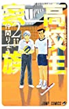 高校生家族 2 (ジャンプコミックス)