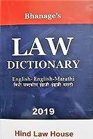 Bhanage's Law Dictionary English-English-Marathi