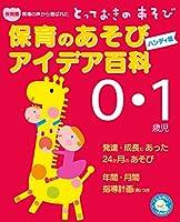 保育のあそびアイデア百科 0・1歳児 (しんせい保育の本)