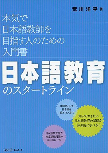 日本語教育のスタートライン 本気で日本語教師を目指す人のための入門書の詳細を見る