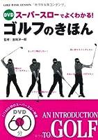 DVD スーパースローでよくわかる!ゴルフのきほん