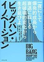 ビッグバン・イノベーション――一夜にして爆発的成長から衰退に転じる超破壊的変化から生き延びよ