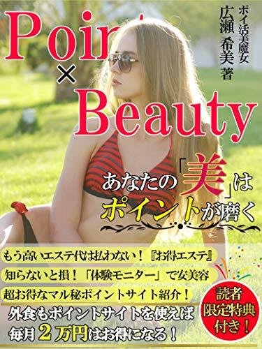 ANATANOBIHAPOINNTOGAMIGAKUPOIKATUKAKERUBIYOUDEOTOKUNIBIMAJO (Japanese Edition)