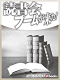 読書会ブームが来た! (週刊エコノミストebooks)
