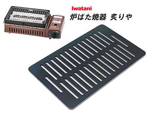 イワタニ 炉ばた焼器 炙りや 対応 グリルプレート 板厚6.0mm (グリル本体は商品に含まれません)