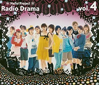 ハロー!プロジェクトラジオドラマ Vol.4