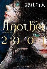 『Another 2001』綾辻行人