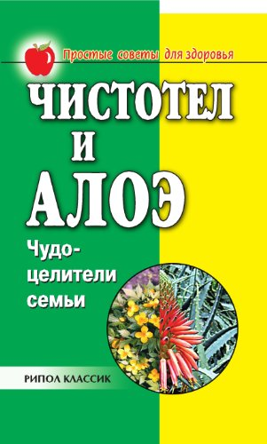 Чистотел и алоэ. Чудо-целители семьи (Russian Edition)