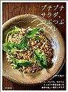 プチプチサラダ、つぶつぶタブレ:スムール、ブルグル、キヌアとたっぷりの野菜を使った 食感が楽しい惣菜とサラダ