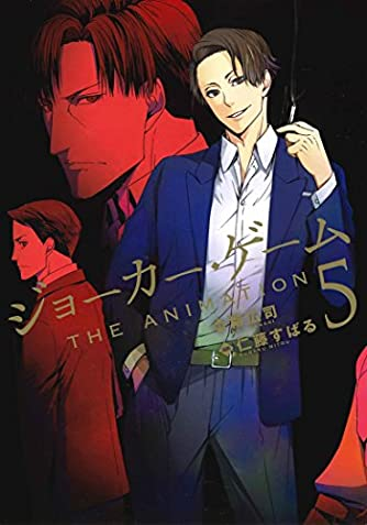 ジョーカー・ゲーム THE ANIMATION 5 (BLADEコミックス)