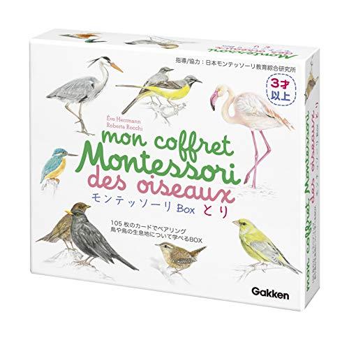 学研ステイフル(Gakken Sta:Ful) モンテッソーリBox とり 83015
