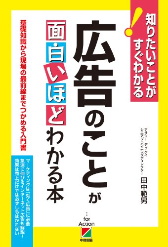 広告のことが面白いほどわかる本 (中経出版)