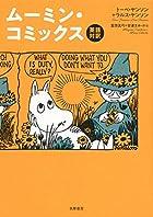 英語対訳 ムーミン・コミックス