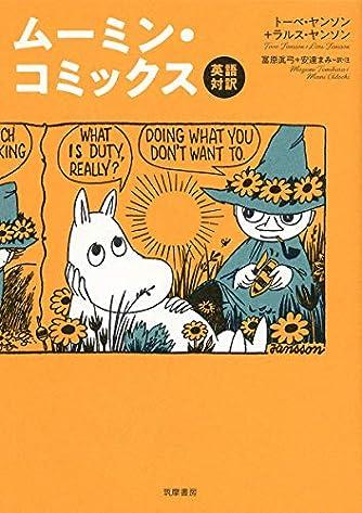 英語対訳 ムーミン・コミックス (単行本)