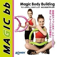マクロス マジックボディービルディング MCZ-5387 ピンク・MCZ5387PK