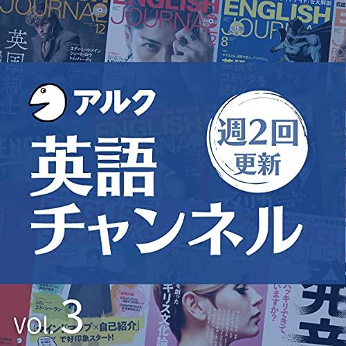『アルク英語チャンネルvol.3』のカバーアート