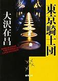 東京騎士団 (徳間文庫)