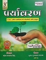 Dnyandeep Paryavaran - 5vi te 12vi NCERT va State Board