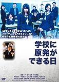 学校に原発ができる日[DVD]