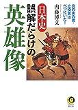 日本史 誤解だらけの英雄像 (KAWADE夢文庫)