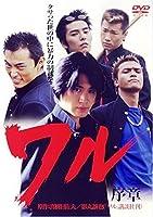 ワル 序章 [DVD]