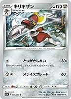 ポケモンカードゲーム S1H 041/060 キリキザン 鋼 (C コモン) 拡張パック シールド