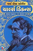 World Best Stories of Charles Dickens (Gujarati Translation)