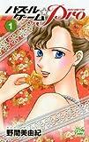 パズルゲーム☆Pro 1 (白泉社レディースコミックス)