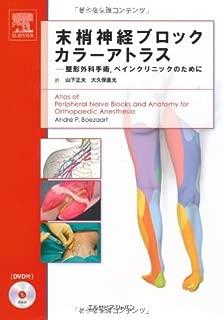 末梢神経ブロックカラーアトラス―整形外科手術、ペインクリニックのために(DVD付)