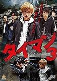 タイマン3[DVD]