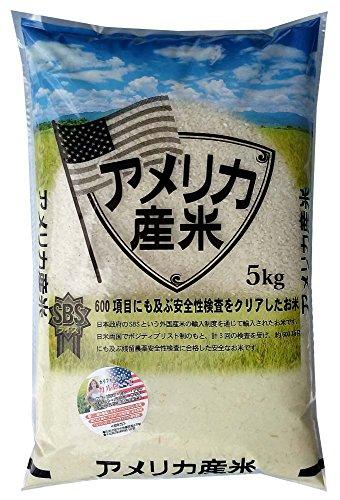 アメリカカリフォルニア産米カルローズ5kg 2017年輸入米