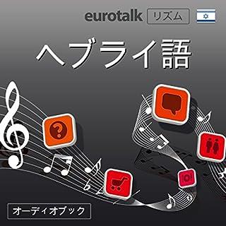 Eurotalk リズム ヘブライ語                   著者:                                                                                                                                 EuroTalk Ltd                               ナレーター:                                                                                                                                 松岡 美奈                      再生時間: 56 分     レビューはまだありません。     総合評価 0.0