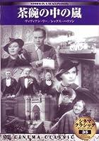 シネマクラシック 茶碗の中の嵐 [DVD]