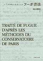 フーガ書法: パリ音楽院の方式による