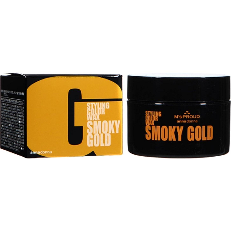グレートバリアリーフ風が強い立法エムズプラウド スタイリングカラーワックス スモーキーゴールド 100g