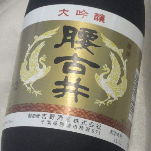吉野酒造『腰古井 大吟醸』