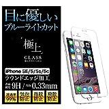 【 iPhone SE / 5 / 5s / 5c 】極上 ガラスフィルム ブルーライトカット 保護フィルム 目に優しい 日本製旭硝子 9H 2.5D 保護シート Agrado