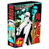 月光仮面 その復讐に手を出すな篇 DVD-BOX TVGB-004