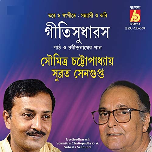 Soumitra Chattopadhyay, Subrata Sengupta & Debashish Basu