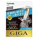 カーメイト 車用 LED ヘッドライト GIGA ギガ S7 シリーズ 6000K H4 Hi 7000lm / Lo 5600lm 車検対応 3年間保証 BW551