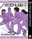 オリンピア・キュクロス 6 (ヤングジャンプコミックスDIGITAL)