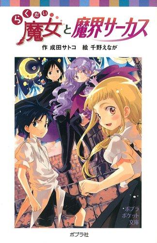 らくだい魔女と魔界サーカス (ポプラポケット文庫 児童文学・上級?)