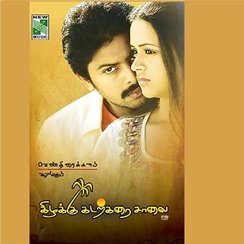 Kizhakku Kadakkarai Salai (Original Motion Picture Soundtrack)
