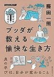 NHK出版 学びのきほん ブッダが教える愉快な生き方 (教養・文化シリーズ NHK出版学びのきほん)