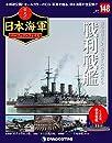 栄光の日本海軍パーフェクトファイル 148号  戦利戦艦   分冊百科