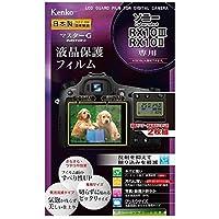 ケンコー マスターG液晶保護フィルム (ソニーRX10III/RX10II用) KLPM-SCSRX10M3