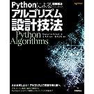 Pythonによる問題解決のためのアルゴリズム設計技法